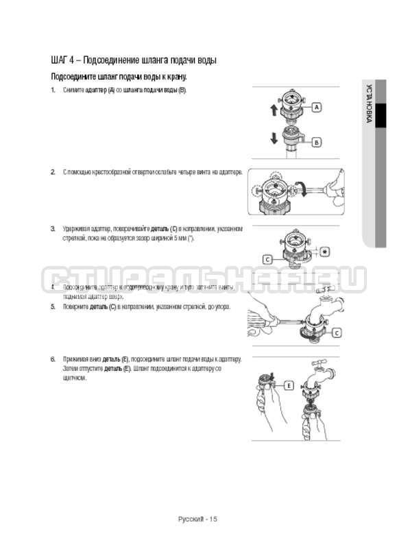 Инструкция Samsung WW12H8400EX/LP страница №15