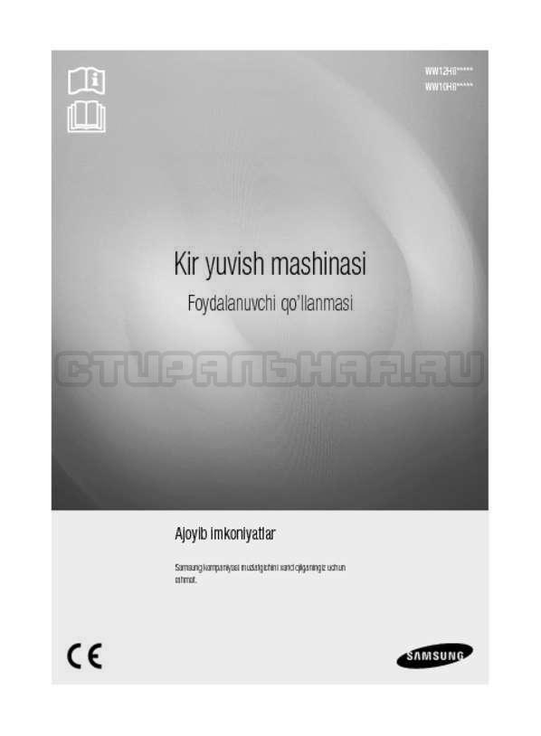 Инструкция Samsung WW12H8400EX/LP страница №141