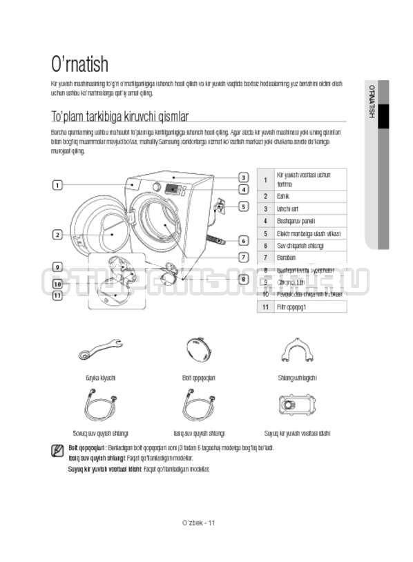 Инструкция Samsung WW12H8400EX/LP страница №151