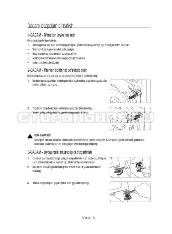 Инструкция Samsung WW12H8400EX/LP страница №154