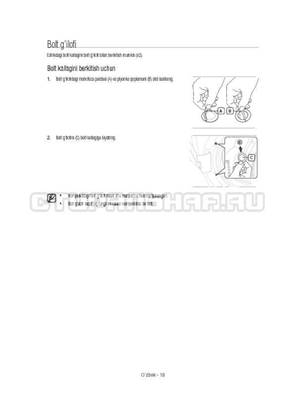 Инструкция Samsung WW12H8400EX/LP страница №158