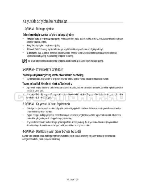 Инструкция Samsung WW12H8400EX/LP страница №160