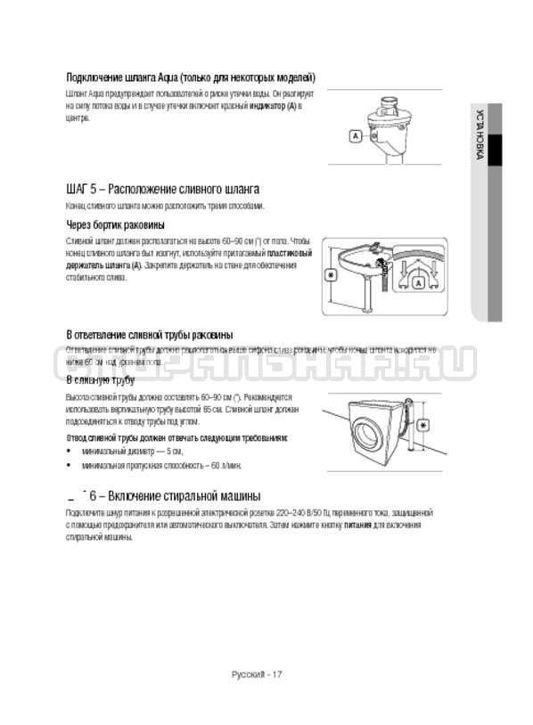 Инструкция Samsung WW12H8400EX/LP страница №17