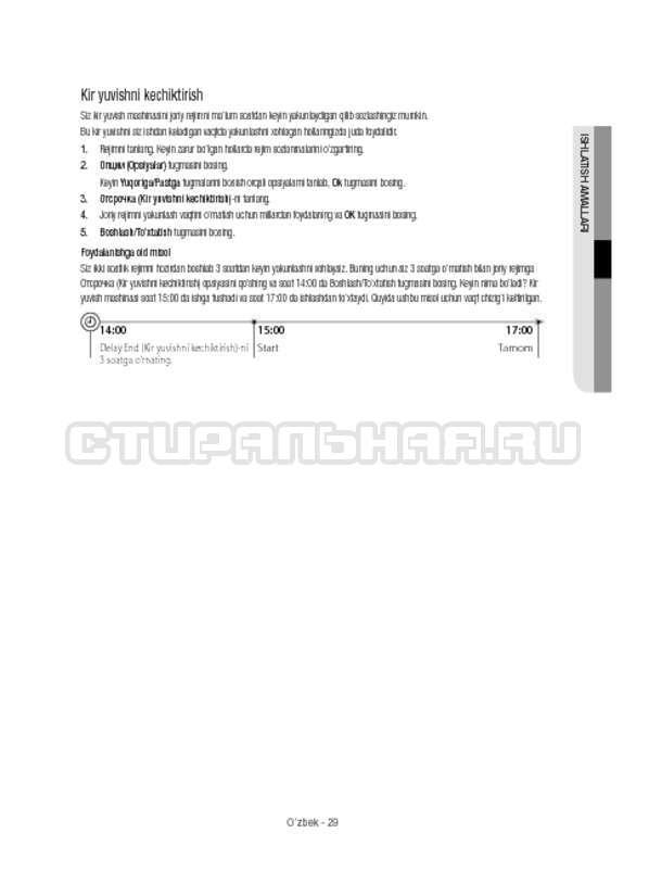 Инструкция Samsung WW12H8400EX/LP страница №169
