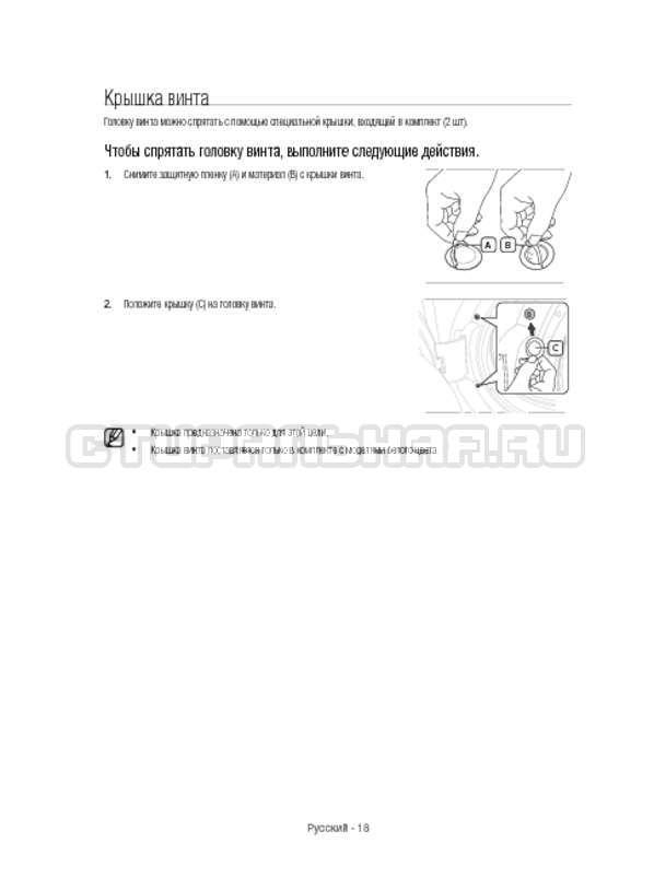 Инструкция Samsung WW12H8400EX/LP страница №18
