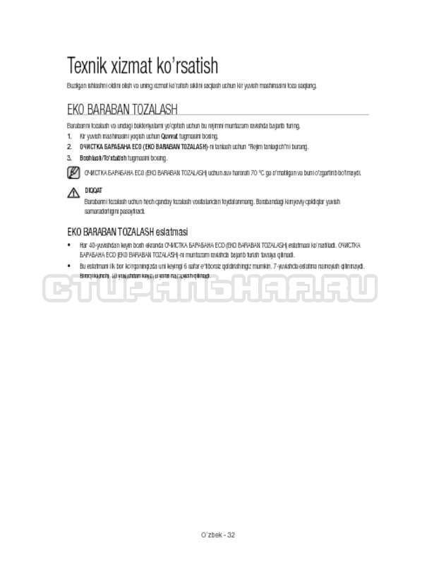 Инструкция Samsung WW12H8400EX/LP страница №172
