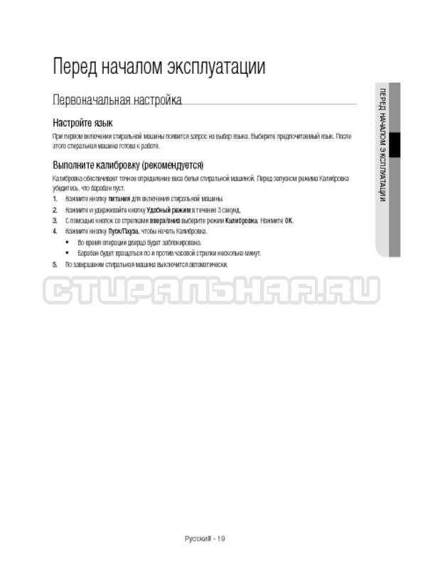 Инструкция Samsung WW12H8400EX/LP страница №19