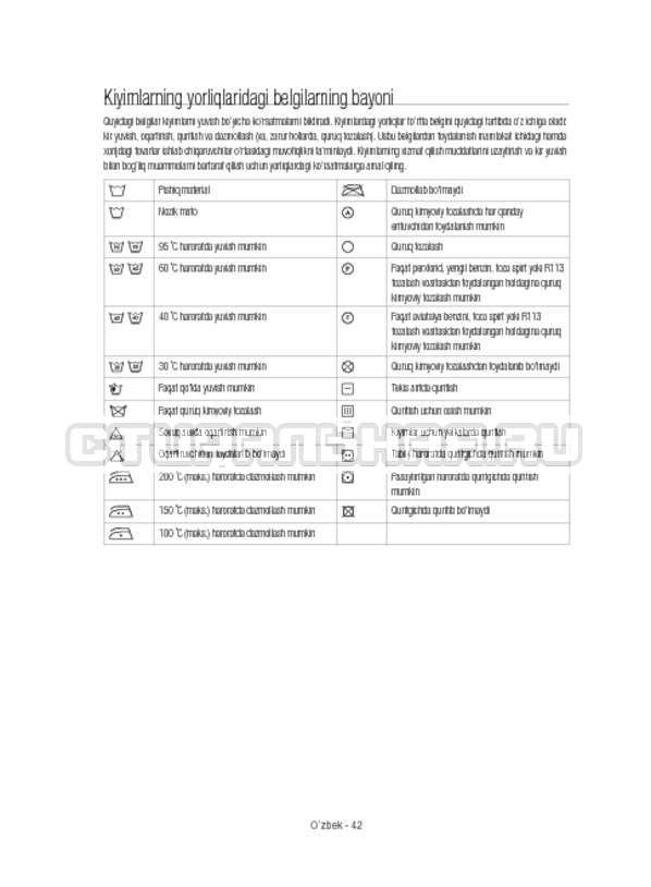 Инструкция Samsung WW12H8400EX/LP страница №182