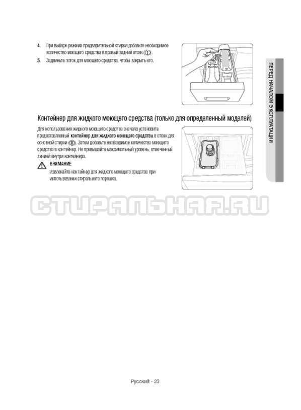 Инструкция Samsung WW12H8400EX/LP страница №23