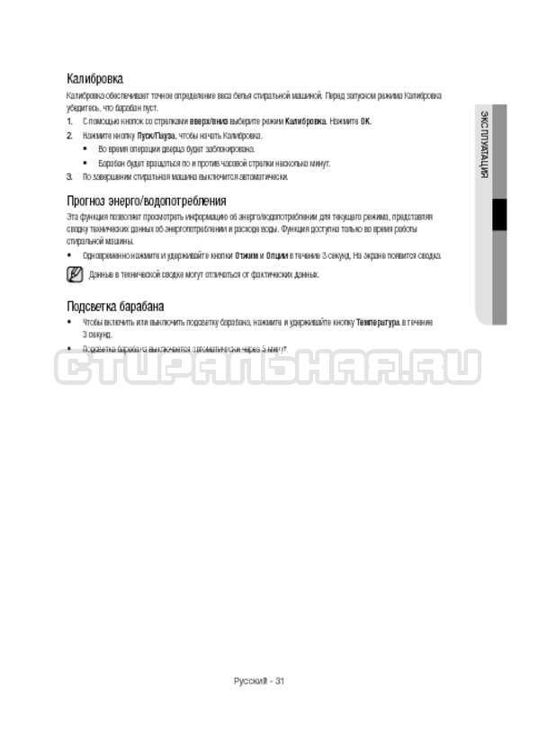 Инструкция Samsung WW12H8400EX/LP страница №31