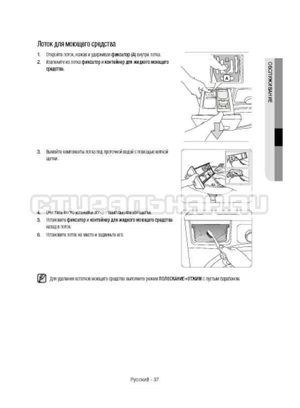 Инструкция Samsung WW12H8400EX/LP страница №37