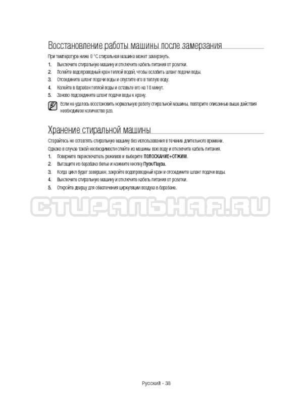 Инструкция Samsung WW12H8400EX/LP страница №38