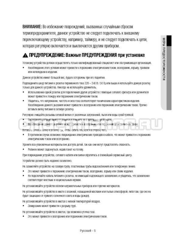 Инструкция Samsung WW12H8400EX/LP страница №5