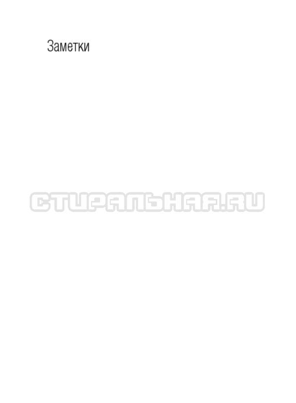 Инструкция Samsung WW12H8400EX/LP страница №46