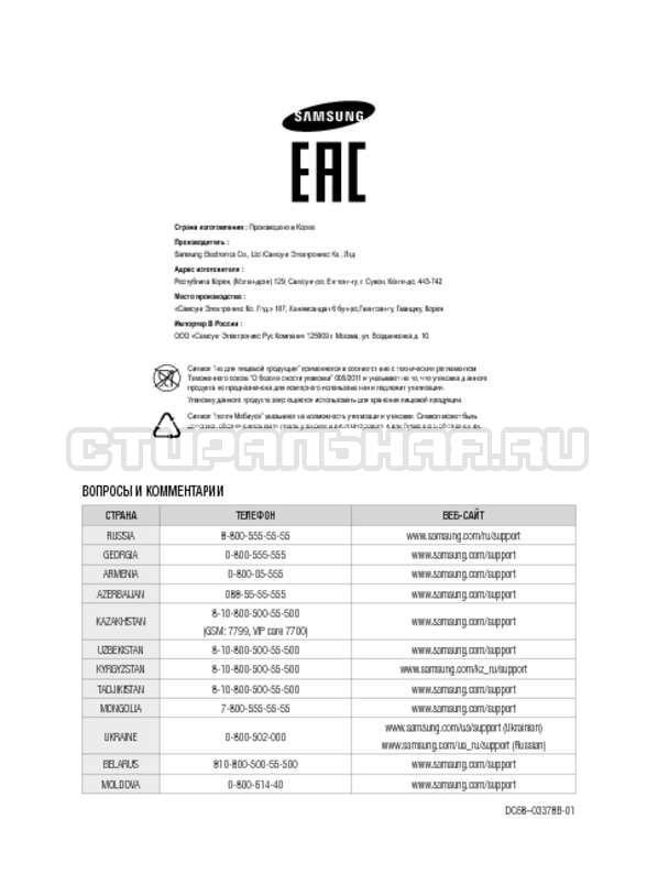 Инструкция Samsung WW12H8400EX/LP страница №48