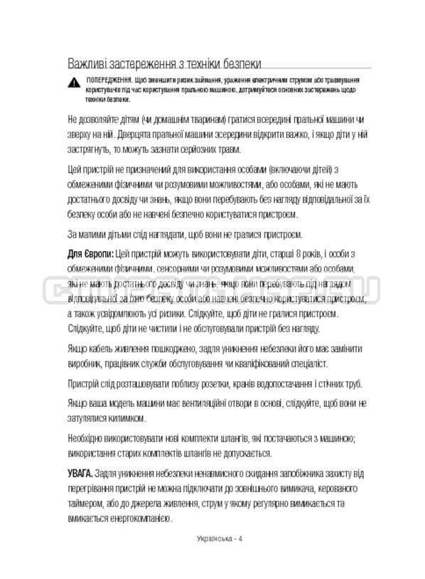Инструкция Samsung WW12H8400EX/LP страница №52