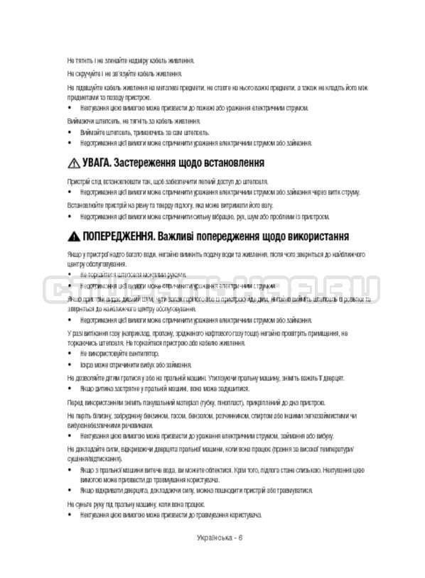 Инструкция Samsung WW12H8400EX/LP страница №54