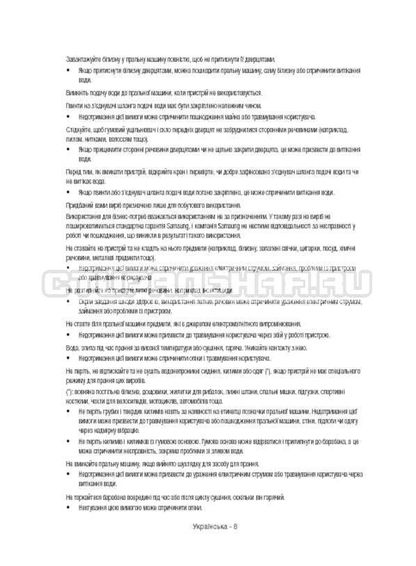 Инструкция Samsung WW12H8400EX/LP страница №56