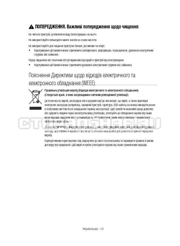 Инструкция Samsung WW12H8400EX/LP страница №58
