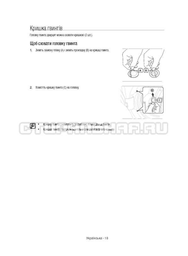 Инструкция Samsung WW12H8400EX/LP страница №66
