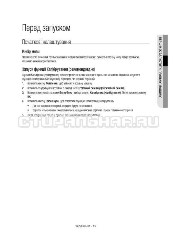 Инструкция Samsung WW12H8400EX/LP страница №67