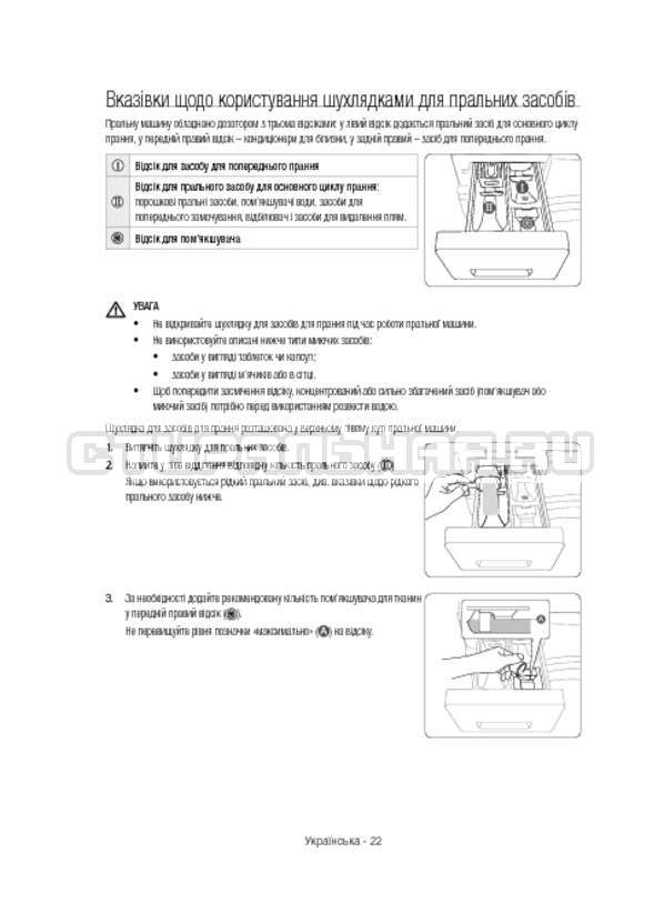 Инструкция Samsung WW12H8400EX/LP страница №70