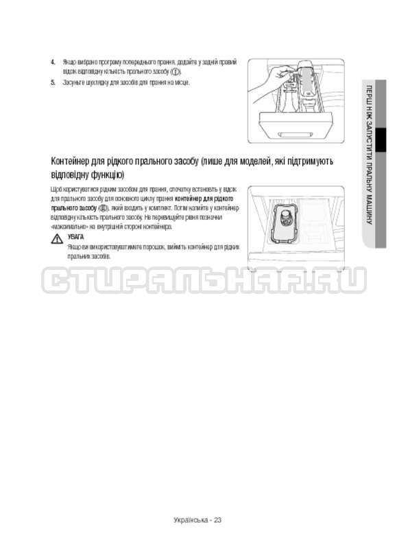 Инструкция Samsung WW12H8400EX/LP страница №71