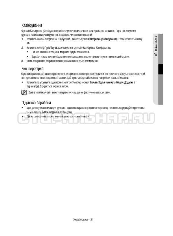 Инструкция Samsung WW12H8400EX/LP страница №79