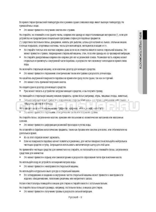 Инструкция Samsung WW12H8400EX/LP страница №9