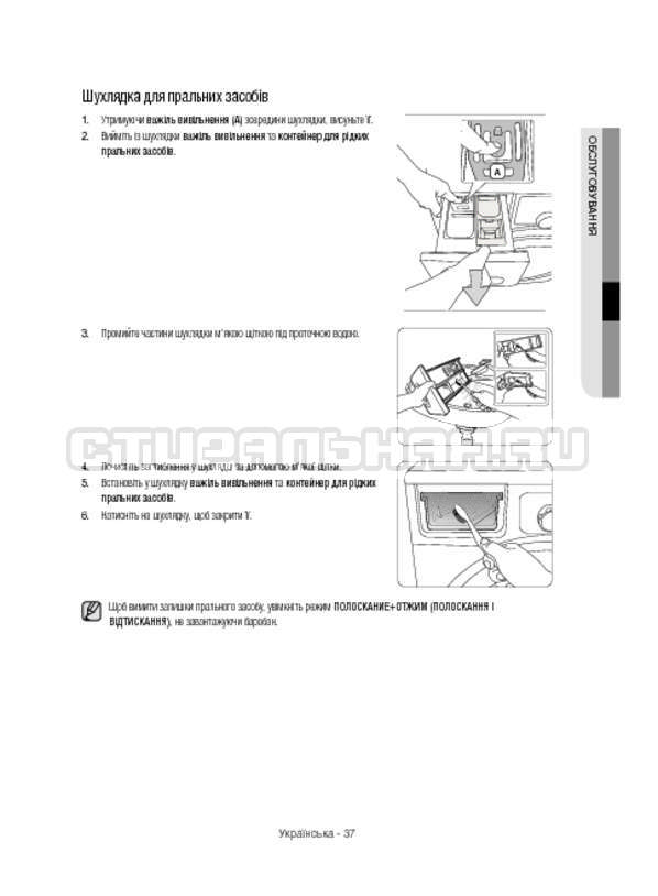 Инструкция Samsung WW12H8400EX/LP страница №85