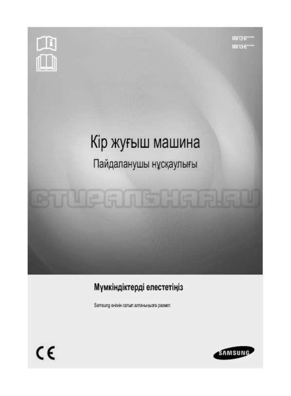 Инструкция Samsung WW12H8400EX/LP страница №97