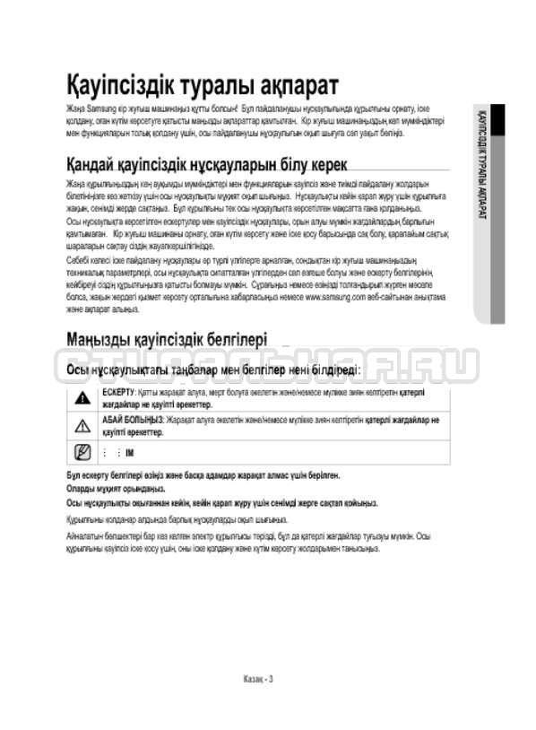 Инструкция Samsung WW12H8400EX/LP страница №99