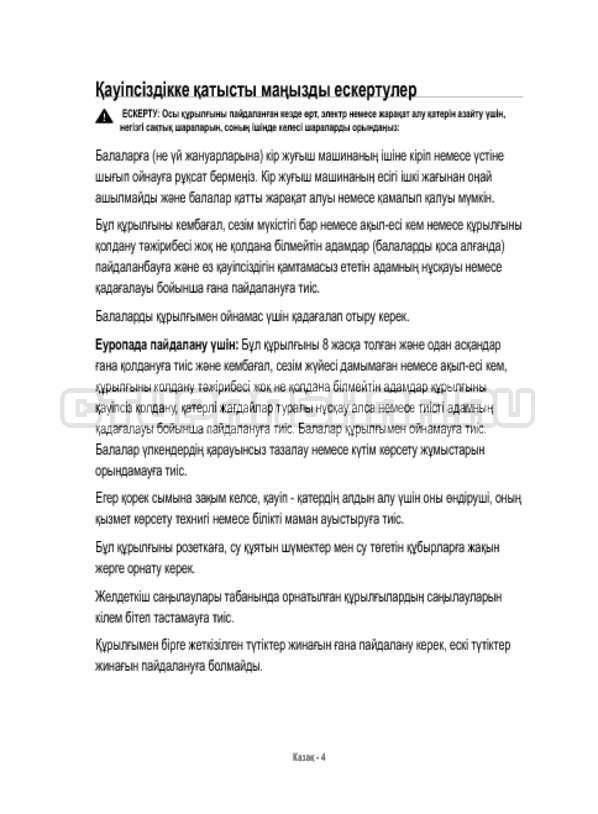 Инструкция Samsung WW12H8400EX/LP страница №100