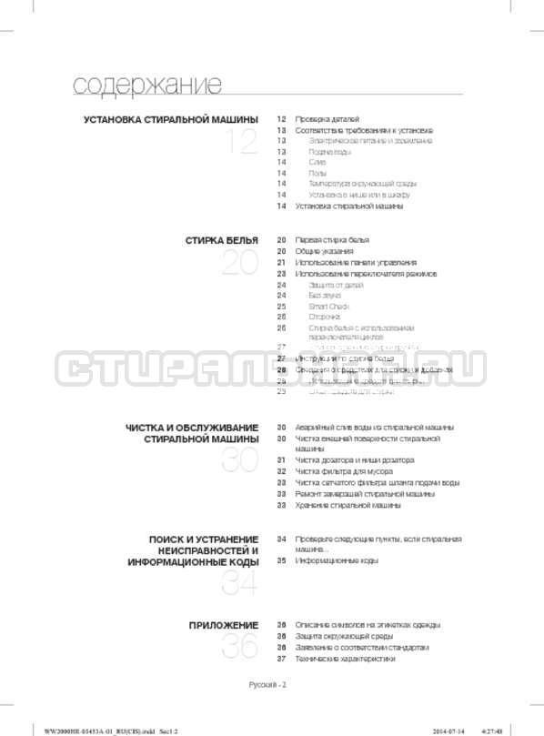 Инструкция Samsung WW60H2200EWDLP страница №2