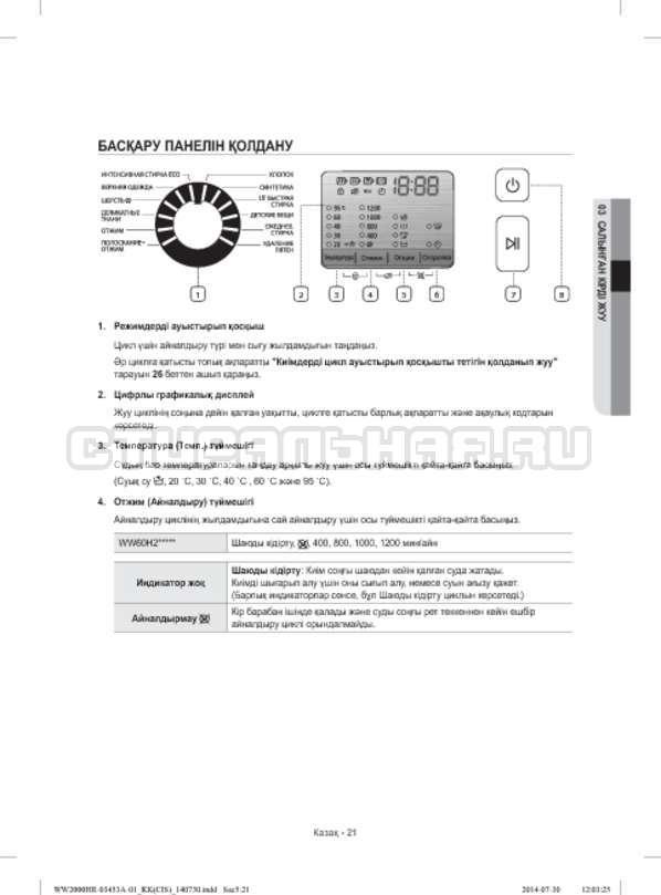 Инструкция Samsung WW60H2200EWDLP страница №101