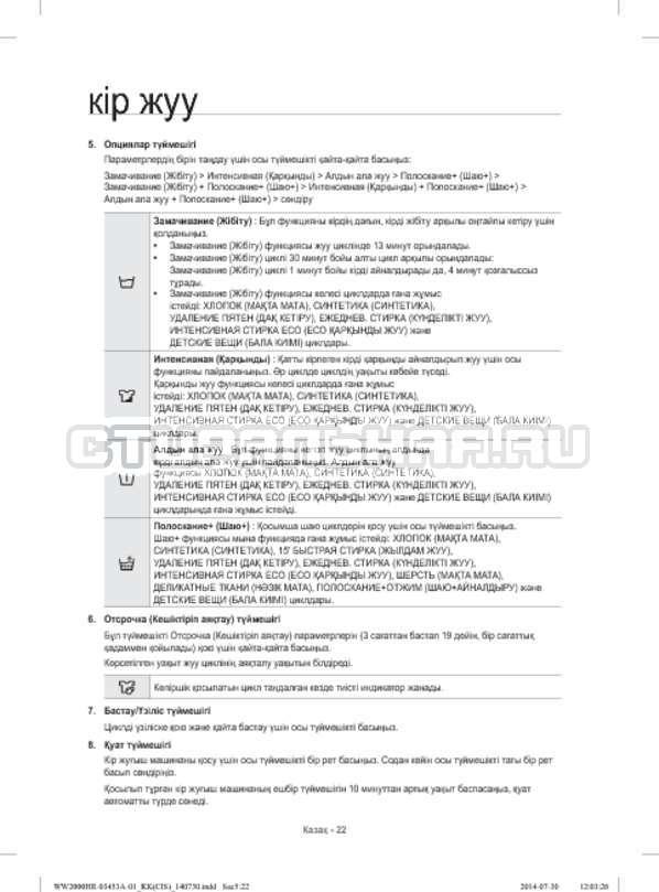 Инструкция Samsung WW60H2200EWDLP страница №102