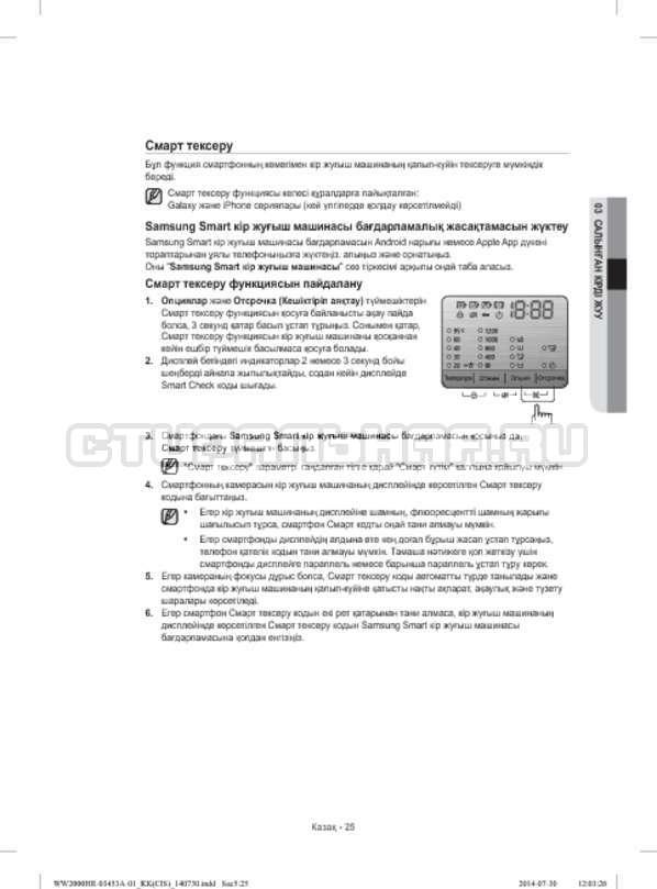Инструкция Samsung WW60H2200EWDLP страница №105