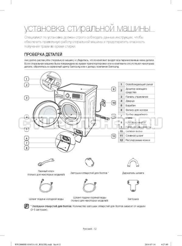 Инструкция Samsung WW60H2200EWDLP страница №12