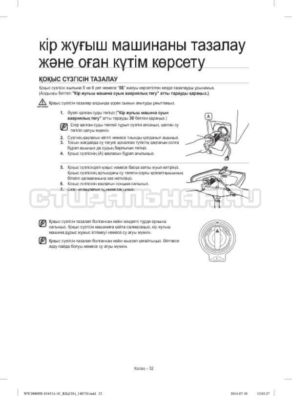 Инструкция Samsung WW60H2200EWDLP страница №112