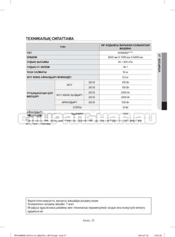 Инструкция Samsung WW60H2200EWDLP страница №117