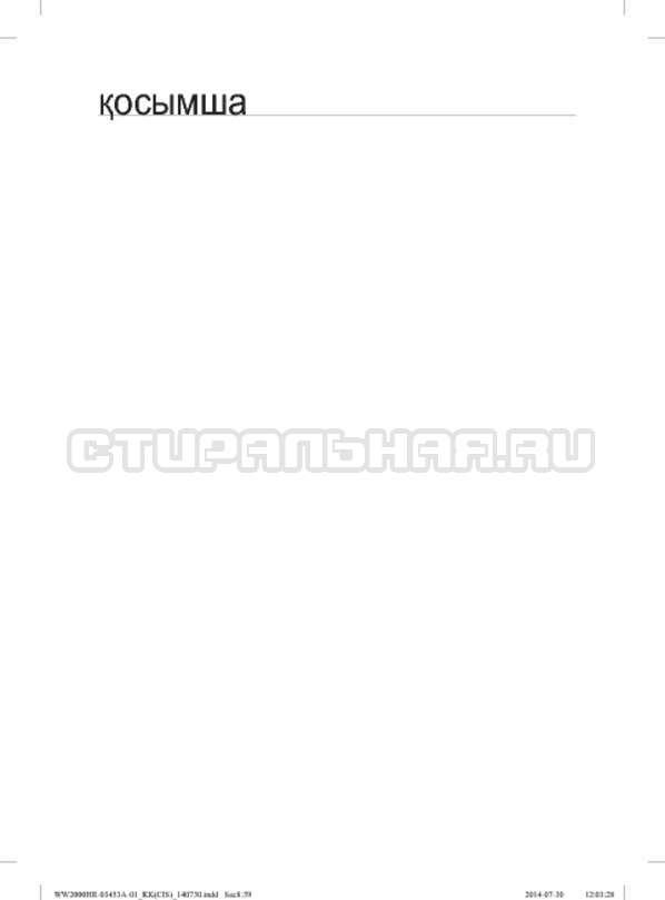 Инструкция Samsung WW60H2200EWDLP страница №119