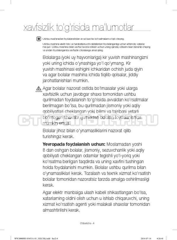 Инструкция Samsung WW60H2200EWDLP страница №124
