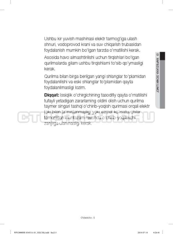Инструкция Samsung WW60H2200EWDLP страница №125