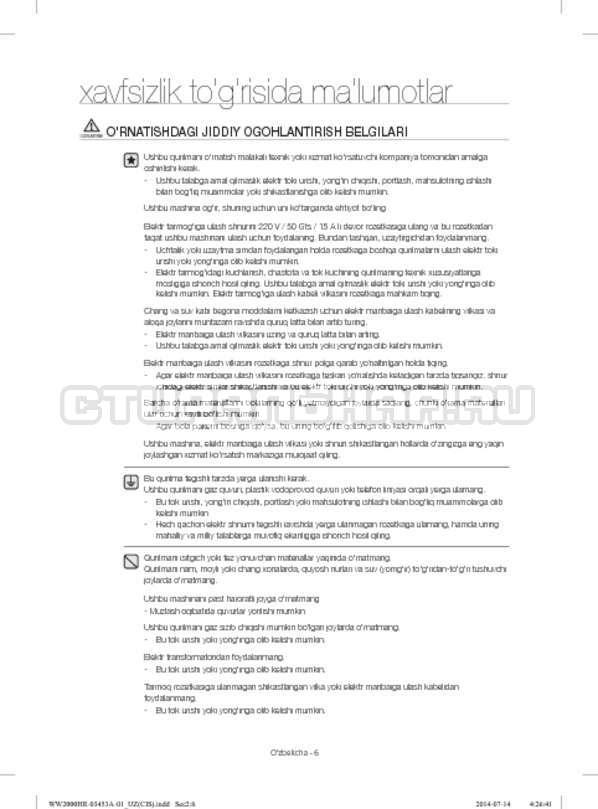 Инструкция Samsung WW60H2200EWDLP страница №126