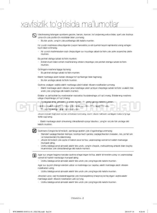 Инструкция Samsung WW60H2200EWDLP страница №128