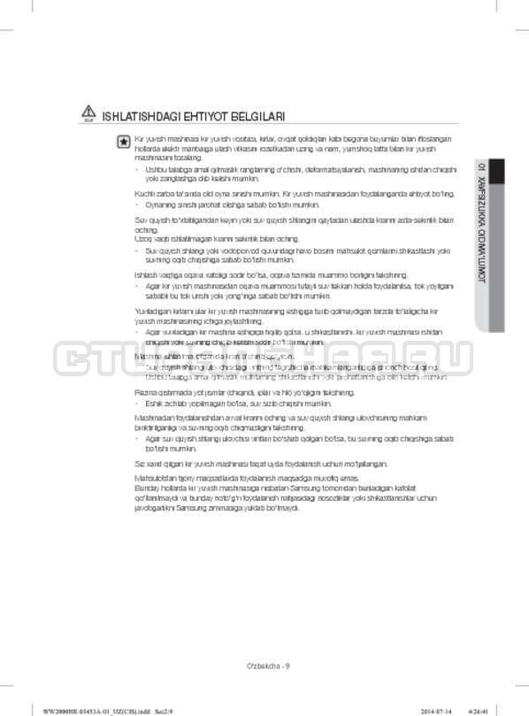 Инструкция Samsung WW60H2200EWDLP страница №129