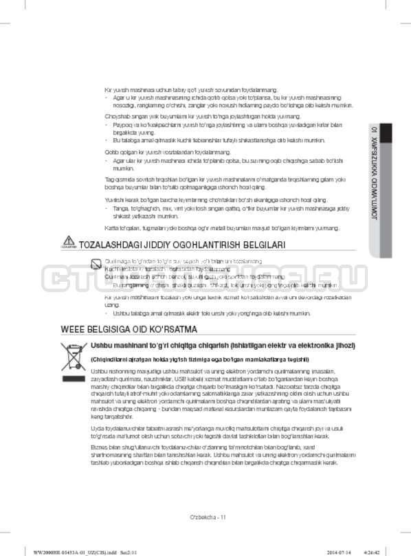Инструкция Samsung WW60H2200EWDLP страница №131