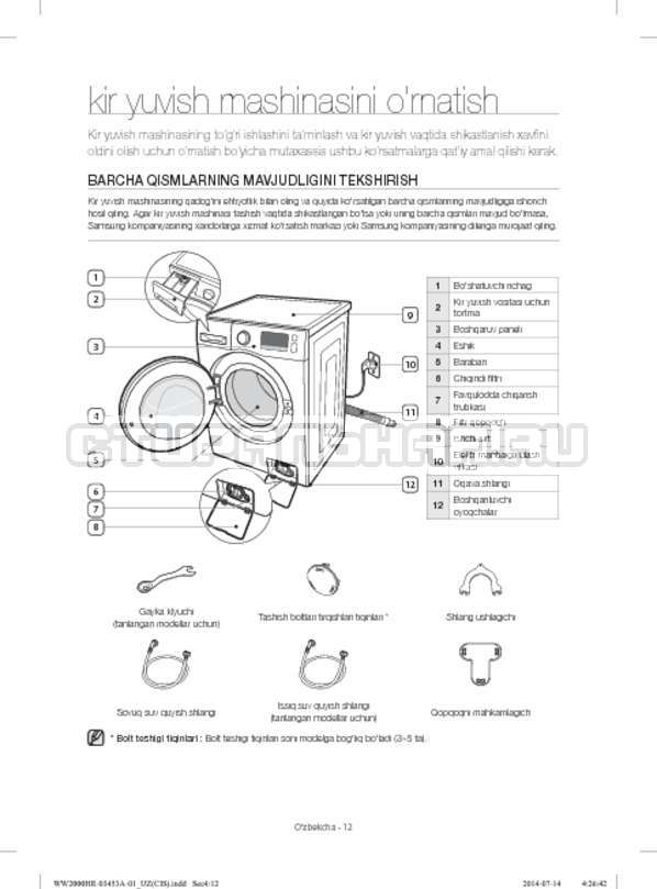 Инструкция Samsung WW60H2200EWDLP страница №132