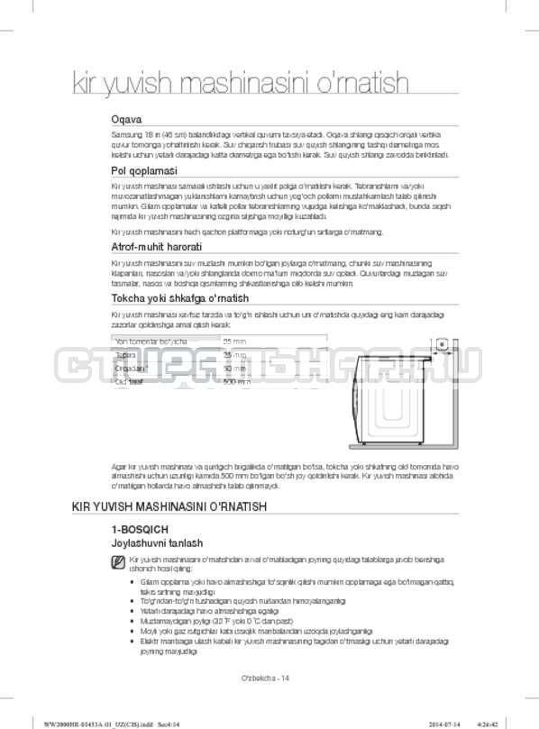 Инструкция Samsung WW60H2200EWDLP страница №134