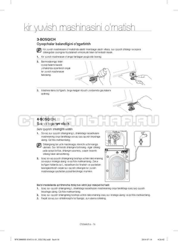 Инструкция Samsung WW60H2200EWDLP страница №136